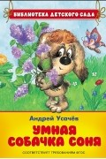 Андрей Усачёв - Умная собачка Соня (сборник)