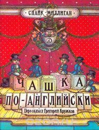 Спайк Миллиган - Чашка по-английски (сборник)