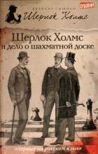- Шерлок Холмс и дело о шахматной доске (сборник)