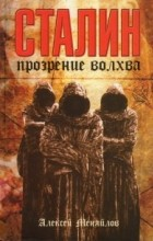 Алексей Меняйлов - Сталин: Прозрение волхва