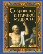 — Сокровища античной мудрости