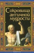 - Сокровища античной мудрости