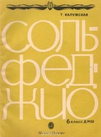 Сольфеджио 6 класс учебник калужская.