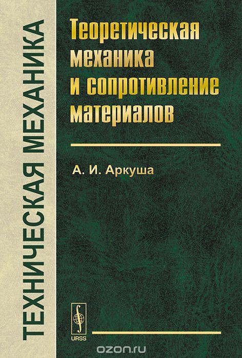 Скачать Учебник Основы Технической Механики
