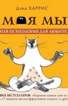 Дэн Харрис - Где моя мышь? Занимательная психология для любителей котиков!