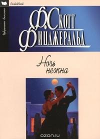 Фрэнсис Скотт Кей Фицджеральд - Ночь нежна