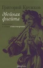 Григорий Кружков - Двойная флейта