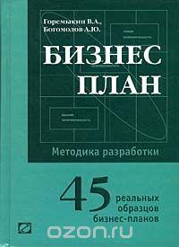 Книга как составить бизнес план бизнес план автомойки автомойка