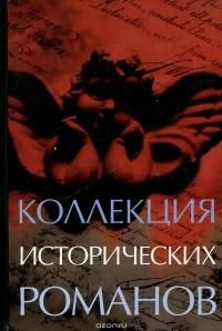 - Коллекция исторических романов (сборник)