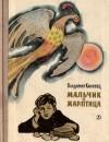 Владимир Канивец - Мальчик и Жар-птица