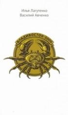 - Владивосток-3000