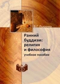 Виктория Лысенко - Ранний буддизм: религия и философия