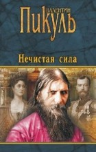 Валентин Пикуль - Нечистая сила