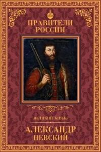 Дмитрий Володихин - Великий князь Александр Невский