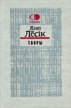 Язэп Лёсік - Творы