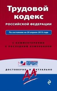 Т. Дегтярева - Трудовой кодекс Российской Федерации