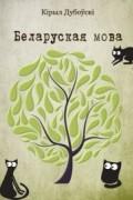 Кірыл Дубоўскі - Беларуская мова