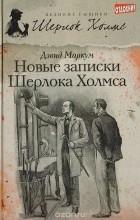 Дэвид Маркум - Новые записки Шерлока Холмса