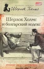 - Шерлок Холмс и болгарский кодекс (сборник)