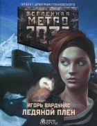 Игорь Вардунас - Метро 2033. Ледяной плен