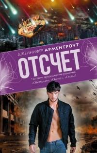 Дженнифер Арментроут - Отсчет