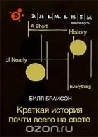 Билл Брайсон - Краткая история почти всего на свете