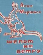 Алан Маршалл - Шепот на ветру