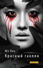 Мо Янь - Красный гаолян