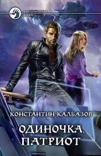 Константин Калбазов - Одиночка. Патриот