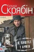 Кузьма Скрябін - Я, Паштєт і армія