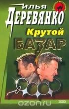 Илья Деревянко - Крутой базар (сборник)
