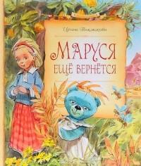 Ирина Токмакова - Маруся ещё вернётся