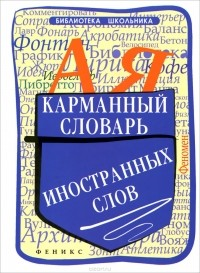 Ольга Гайбарян - Карманный словарь иностранных слов