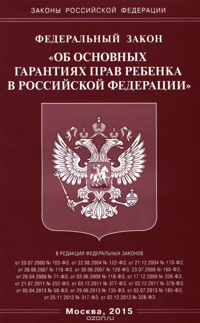Федеральный закон об объектах культурного наследия