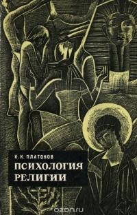Константин Платонов - Психология религии. Факты и мысли