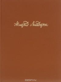Астрид Линдгрен - Астрид Линдгрен. Собрание сочинений в 6 томах. Том 4 (сборник)