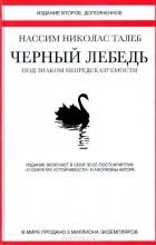 Нассим Талеб - Черный лебедь. Под знаком непредсказуемости (сборник)