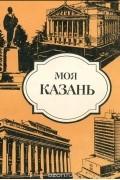 - Моя Казань
