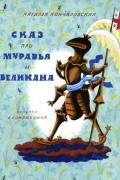 Наталья Кончаловская - Сказ про Муравья и Великана