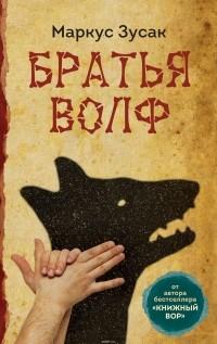 Маркус Зусак - Братья Волф (сборник)