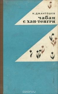 Касымалы Джантошев - Чабан с Хан-Тенгри