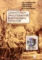 - Основы семиотики заболеваний внутренних органов. Учебное пособие (+ DVD-ROM)