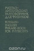 Людмила Смирнова - Русско-английский разговорник для физиков