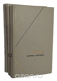 Георг Вильгельм Фридрих Гегель - Наука логики (комплект из 3 книг)