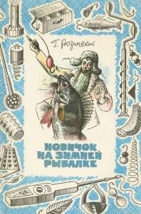 Григорий Розинский - Новичок на зимней рыбалке