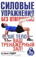 Би-Джей Гаддур - Силовые упражнения без отягощений