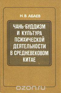 Николай Абаев - Чань-буддизм и культура психической деятельности в средневековом Китае