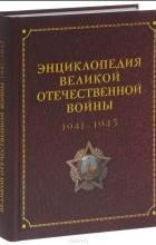 - Энциклопедия Великой Отечественной Войны 1941-1945 годов