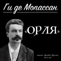 Ги де Мопассан - Орля