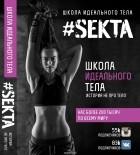 Ольга Маркес - #Sekta. Школа идеального тела